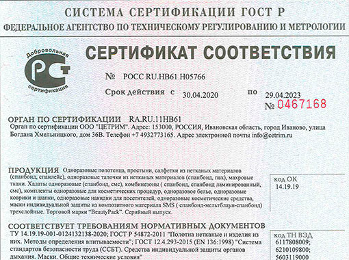 См. сертификат